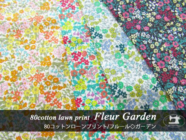 お買い得!【コットン 80ローンプリント】Fleur Garden (フルール◇ガーデン)