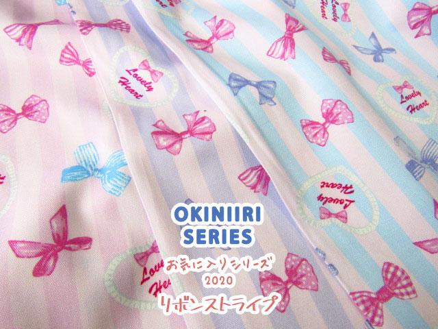 【コットン オックス】*お気に入りシリーズ2020*Girls Collection(ガールズコレクション)『リボンストライプ』