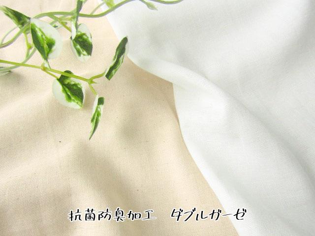 【抗菌防臭加工】 ダブルガーゼ