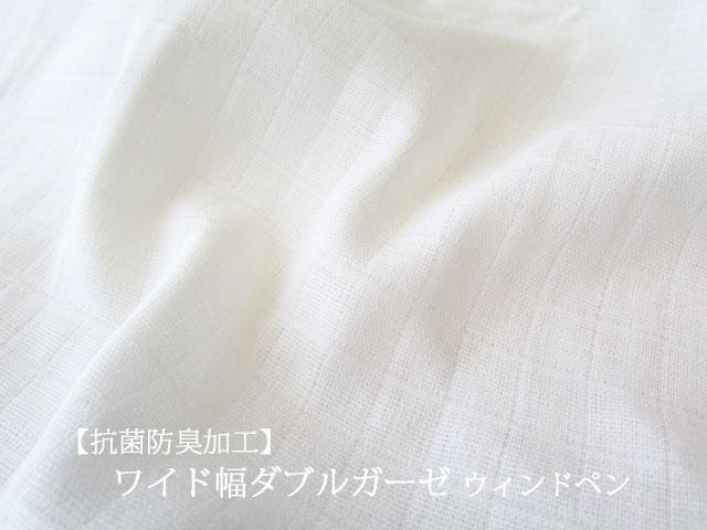 【抗菌防臭加工】 ワイド幅 ダブルガーゼ ウィンドペン オフホワイト