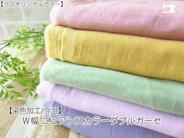【染色工程/今治】 W幅 ニュアンスカラーダブルガーゼ 【当店オリジナルカラー商品】