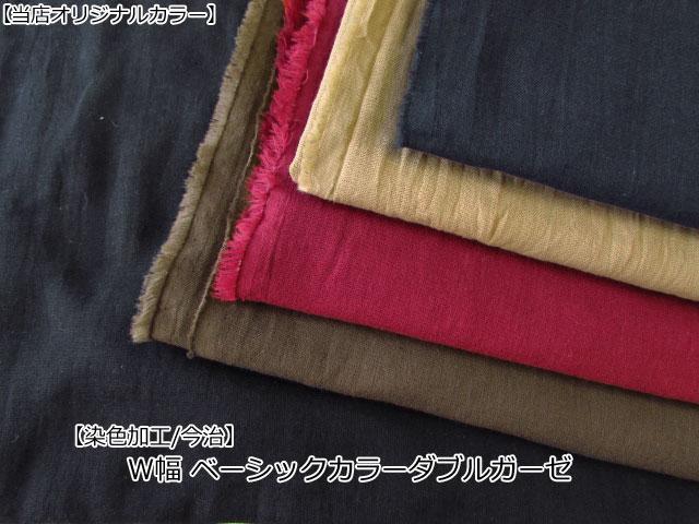【染色工程/今治】 W幅 ベーシックカラーダブルガーゼ 【当店オリジナルカラー商品】