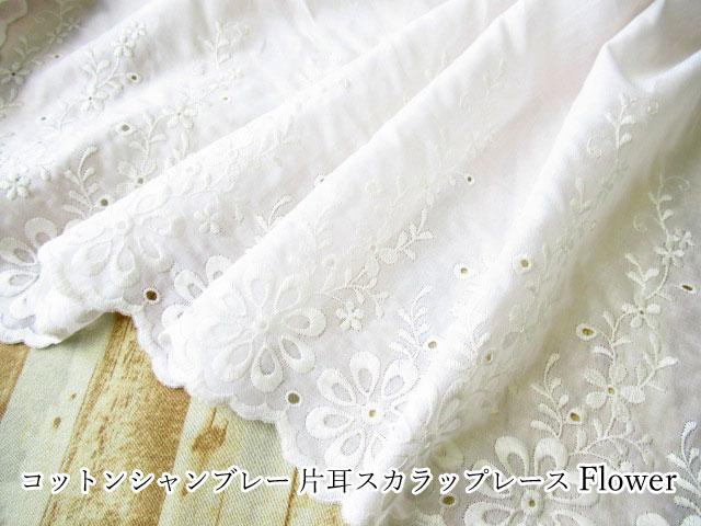 【コットン】 シャンブレー片耳スカラップレース 『 フラワー』 ホワイト