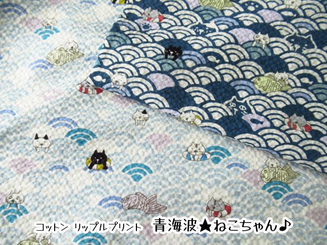 【コットン リップルプリント】  青海波☆ねこちゃん♪