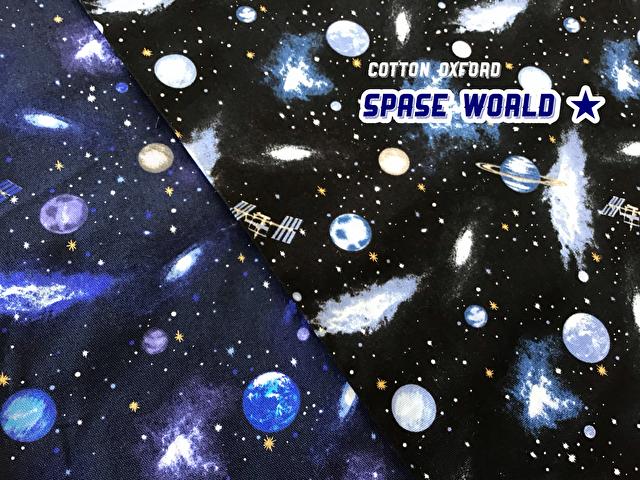 【コットン オックスプリント】  *SPACE WORLD(スペースワールド)*