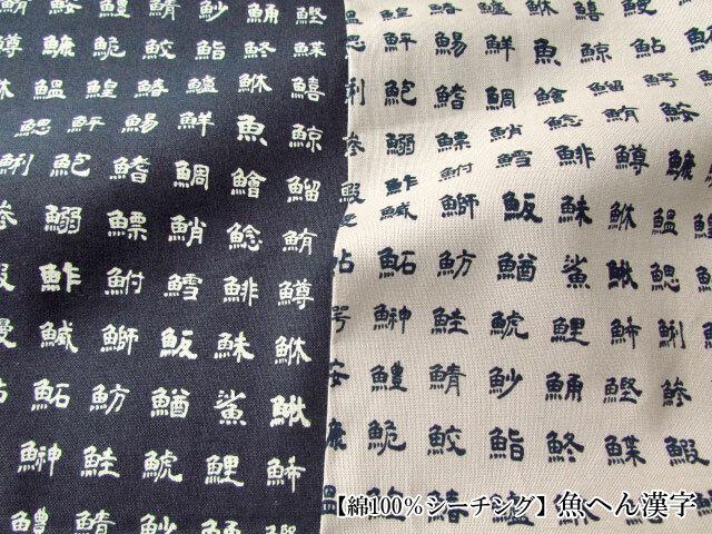 【綿100%シーチング】 魚へん漢字