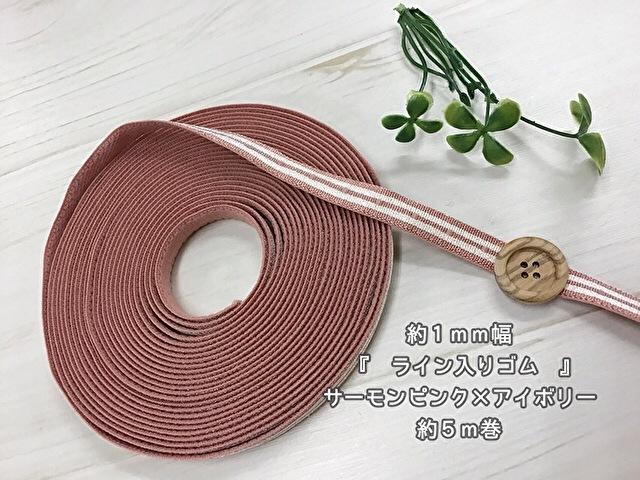 現品処分! 〈縫製工場放出品〉  約1cm幅 『 ライン入りゴム 〈サーモンピンク×アイボリー〉』 約5m巻