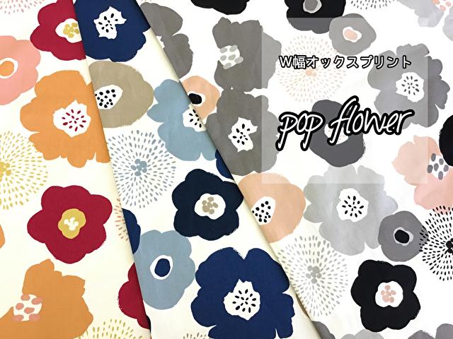 【W幅 コットン オックス】 『 Pop Flower*ポップフラワー』