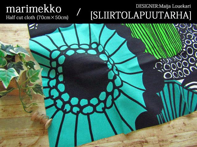 【ハーフカットクロス】 マリメッコ [シィールトラプータルハ] ブルーグリーン 【約70cm幅×約50cmカット】