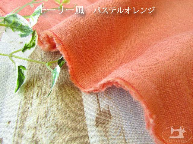 【工場放出品】モーリー風 パステルオレンジ