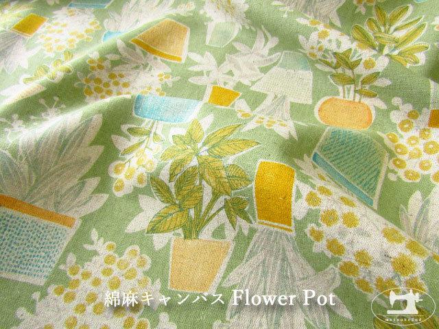 お買い得!【綿麻キャンバス】 *Flower Pot* ナチュラル(カス残し)×スプリンググリーン