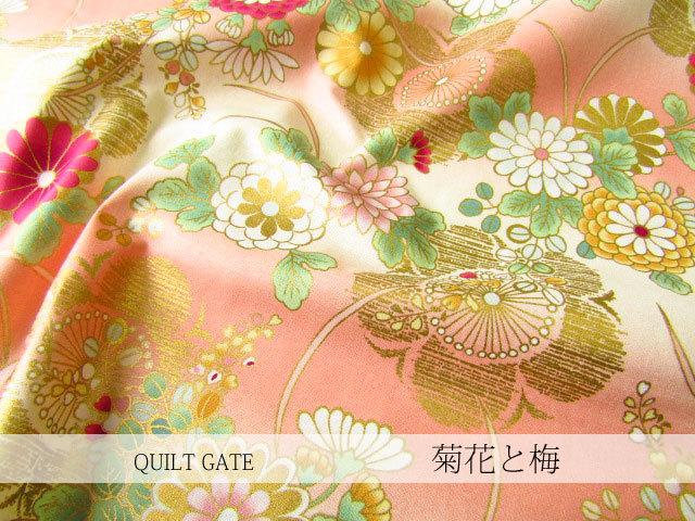 お買い得!【コットン シーチングプリント】QUILT GATE 和調ラメプリント 『 菊花と梅 』
