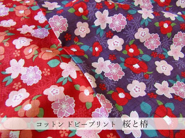 お買い得!【コットン】 ドビープリント 『 桜と椿 』