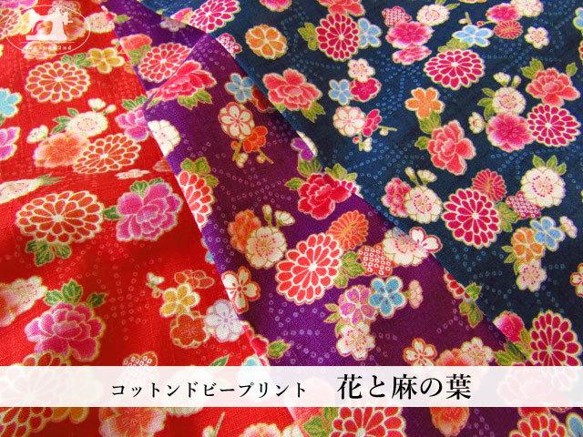 お買い得!【コットン】 ドビープリント 『 花と麻の葉 』