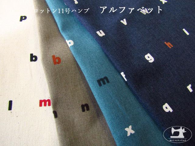 お買い得!【コットン 11号ハンプ】 アルファベット