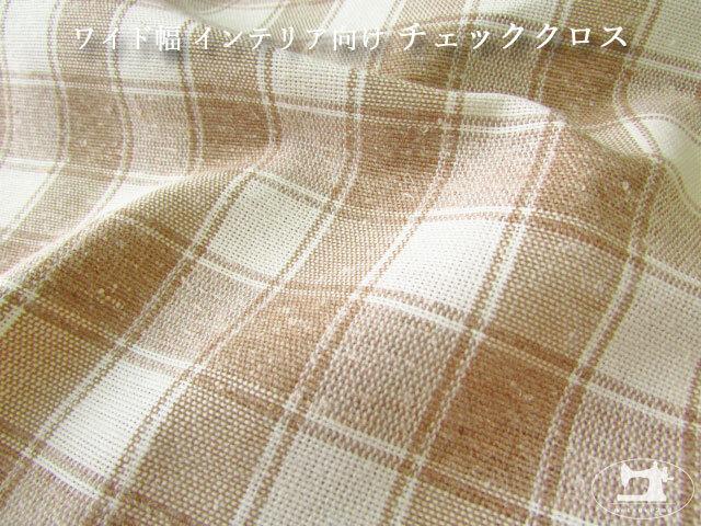 お買い得!【ワイド幅 】インテリア向け チェッククロス ベージュ×オフホワイト
