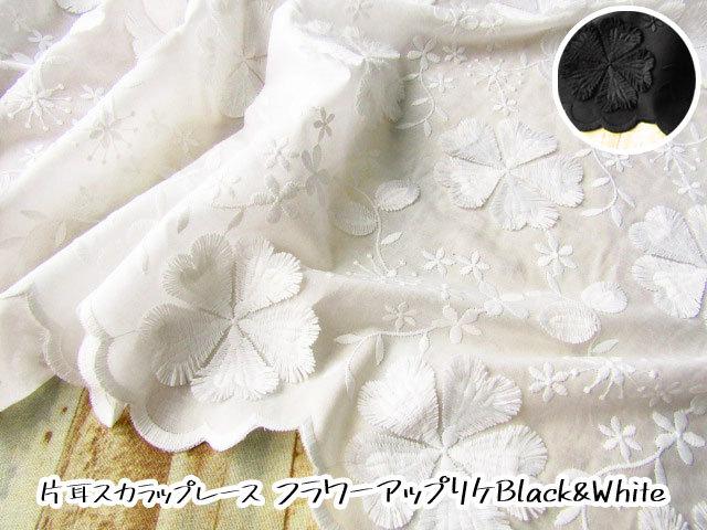 片耳スカラップレース 『 フラワーアップリケブラック&ホワイト 』