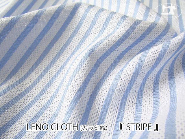再入荷!お買い得! 80/2コットンリネン LENO CLOTH(カラミ織) 『 ストライプ』 ライトブルー×ホワイト