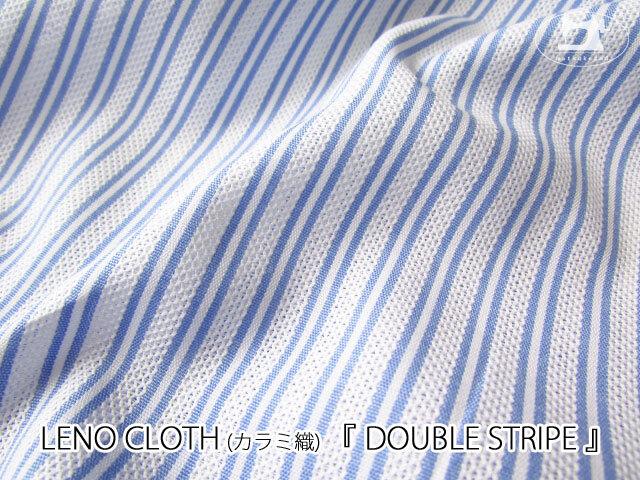 お買い得! 80/2コットン LENO CLOTH(カラミ織) 『 ダブルストライプ』 サルビアブルー×ホワイト