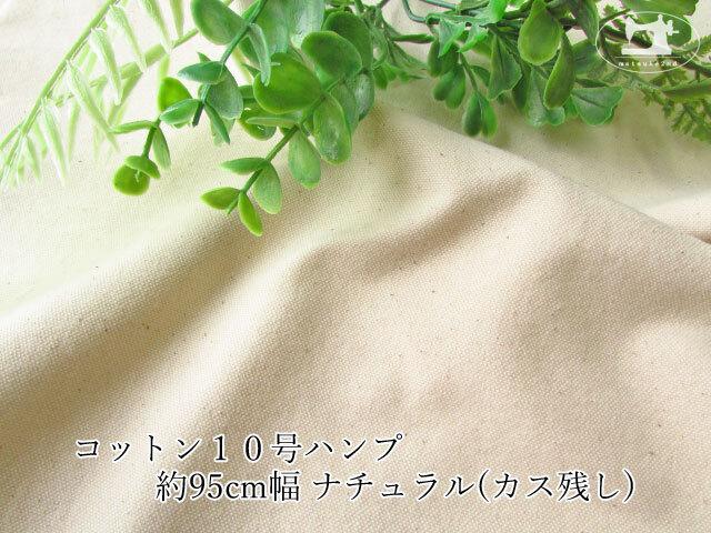お買い得!【コットン10号 ハンプ】  約95cm幅 ナチュラル(カス残し)
