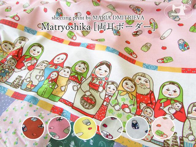お買い得!【コットン シーチングプリント】Matryoshika(マトリョーシカ)『両耳ボーダー』
