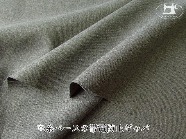 お買い得! 杢糸ベースの帯電防止ギャバ 杢グレー