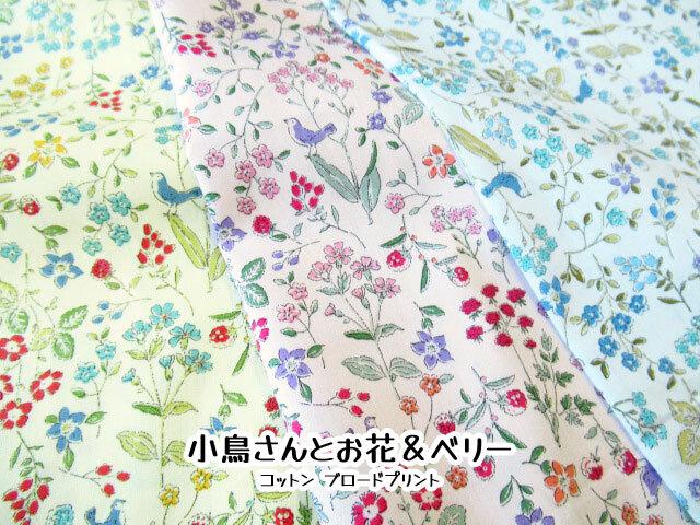 【コットン ブロード】  小鳥さんとお花&ベリー