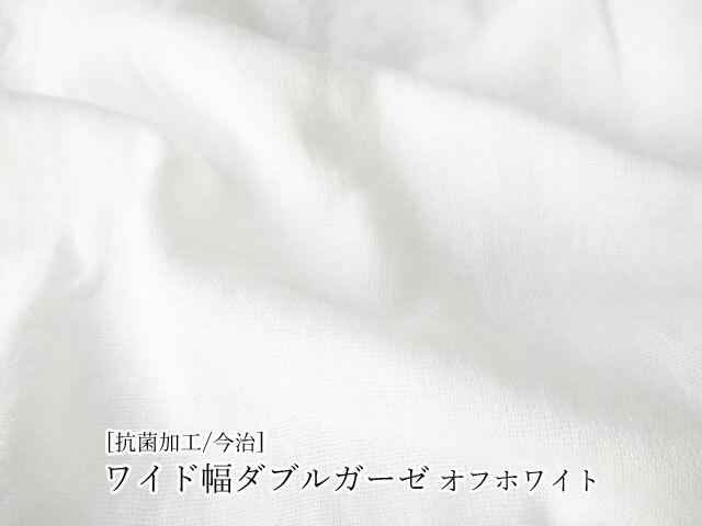 お買い得!【抗菌加工/今治】 ワイド幅抗菌ダブルガーゼ   オフホワイト