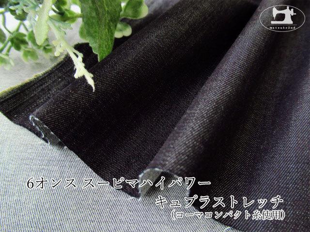 お買い得!6オンス スーピマハイパワーキュプラストレッチデニム(コーマコンパクト糸使用) ダークネイビー