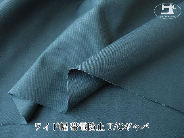【1m単位で販売】 お買い得! 帯電防止 T/Cギャバ ステインブルー