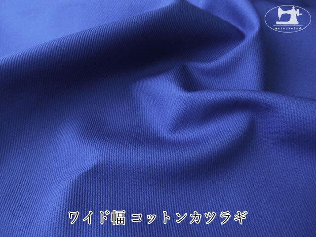 【1m単位で販売】お買い得! ワイド幅 コットンカツラギ オリエンタルブルー