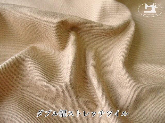 【メーカー放反品】  ダブル幅ストレッチツイル ベージュ