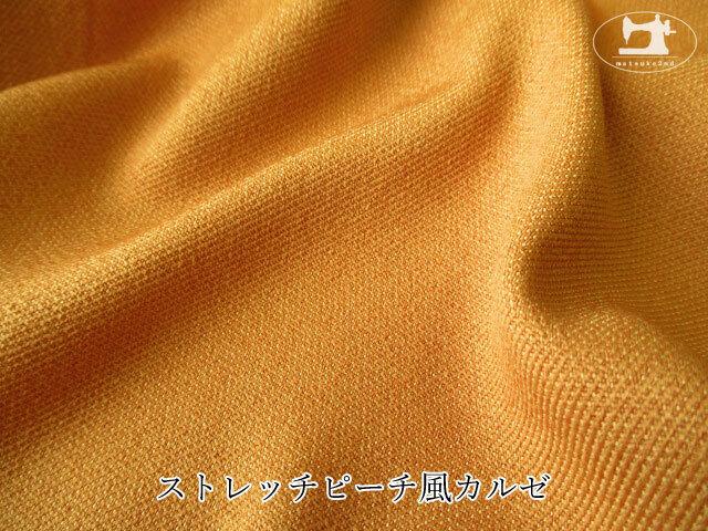 【1m単位で販売】お買い得! ストレッチピーチ風カルゼ マンダリンオレンジ