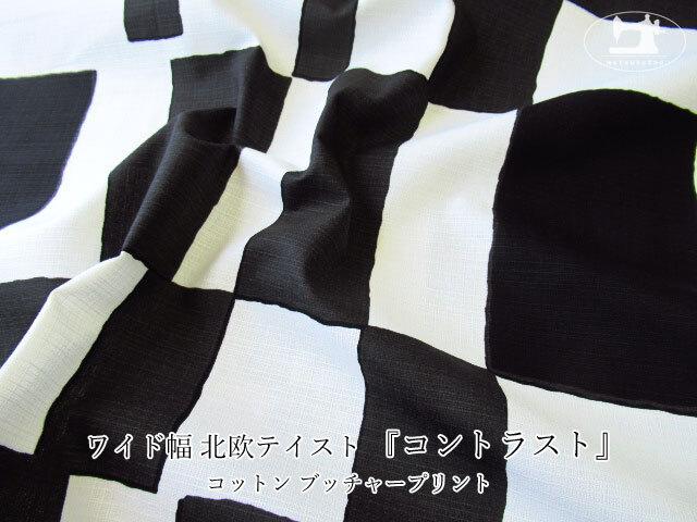 お買い得! 【コットン ブッチャープリント】 ダブル幅 北欧テイスト 『コントラスト 』 ホワイト×ブラック