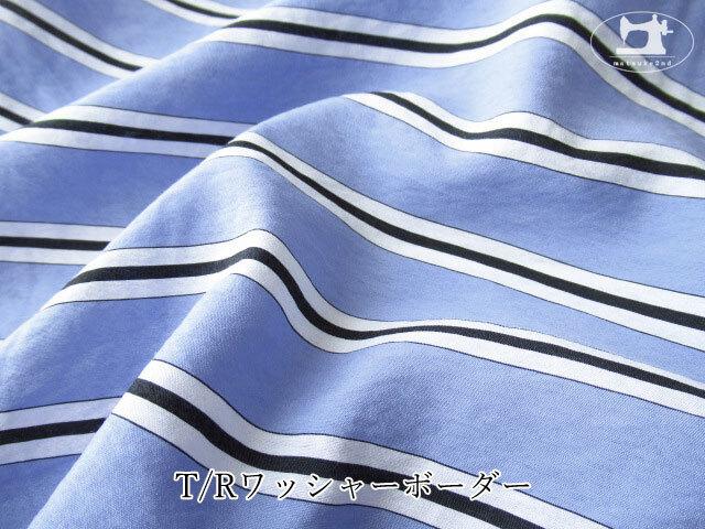 【1m単位で販売】 お買い得! T/Rワッシャーボーダー ペールサルビアブルー×オフ×ブラック