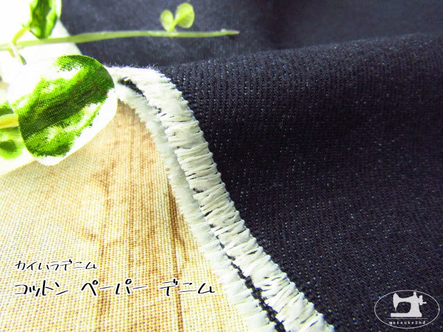 【アパレル使用反】  コットンペーパーデニム ダークネイビー 【カイハラデニム】