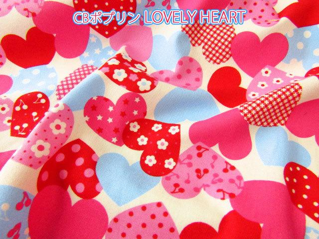 【CBポプリンプリント】 LOVELY HEART*ラブリー ハート オフホワイト×レッド