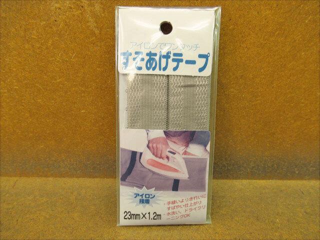 現品処分! 〈縫製工場放出品〉  約23mm幅 『すそあげテープ チャコールライトグレー系』 約1.2m巻
