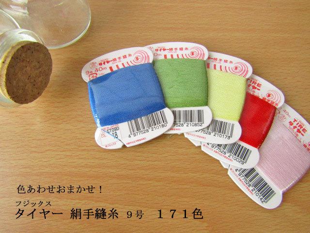 色合わせおまかせ!フジックス T I R E タイヤー 絹手縫糸 9号 171色