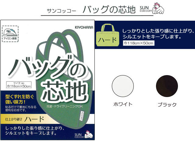 2回目の再入荷【サンコッコー】  バッグの芯地 [ ハード ] 【 全2色 】
