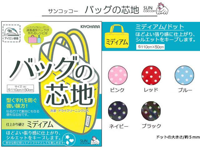 【サンコッコー】  バッグの芯地 [ ミディアム/ドット ] 【 全5色 】