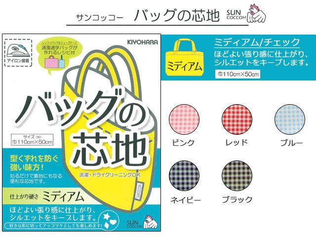 【サンコッコー】  バッグの芯地 [ ミディアム/チェック ] 【 全5色 】