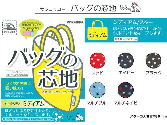 【サンコッコー】  バッグの芯地 [ ミディアム/スター ] 【 全5色 】