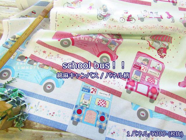 綿麻キャンバス 『school bus!!(スクールバス!!)』 【パネル柄】