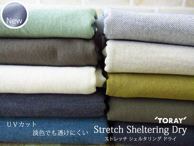 新色追加!5回目の再入荷!【東レオリジナル】 UVカット・淡色でも透けにくい 『 ストレッチ シェルタリングドライ 』