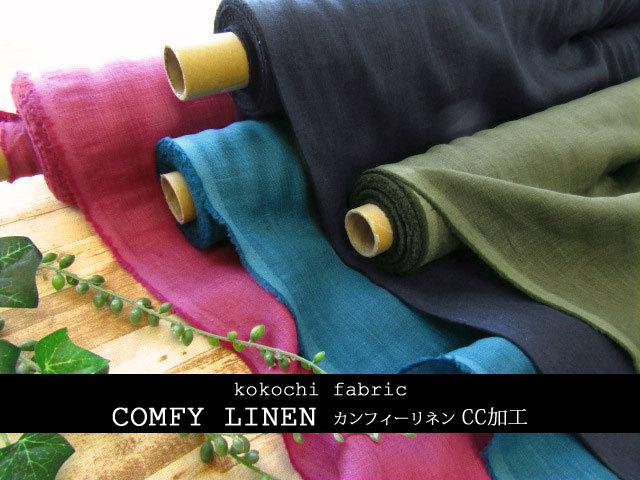 【リネン100%】 kokochi fabric 『 COMFY LINEN (カンフィーリネン) CC加工 』