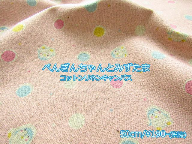 お買い得!【コットンリネンキャンバス】 ぺんぎんちゃんとみずたま ピンク