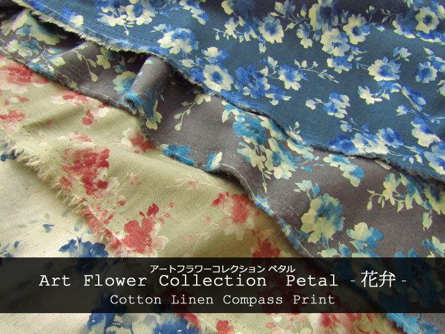 【コットン リネン コンパス】 アート フラワー コレクション 『 Petal (ペタル) - 花弁 - 』