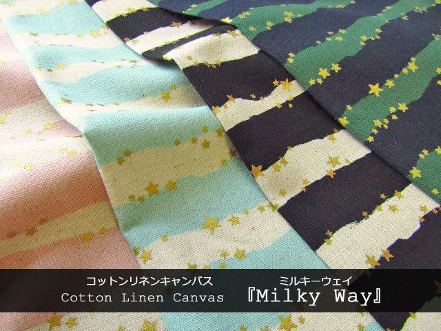 コットンリネンキャンバス 『 Milky Way ( ミルキー ウェイ ) 』