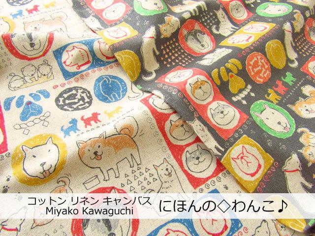 【コットンリネンキャンバスプリント】 Miyako Kawaguchi 『 にほんの ◇ わんこ♪ 』